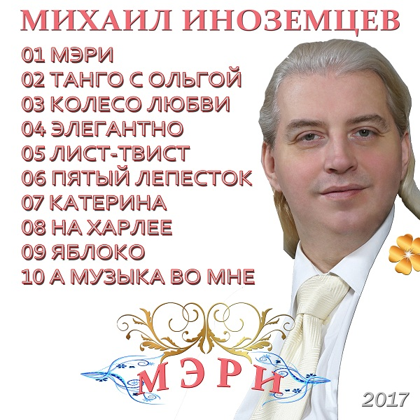 Михаил Иноземцев Мэри 2017