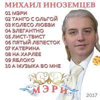 Михаил Иноземцев «Мэри» 2017