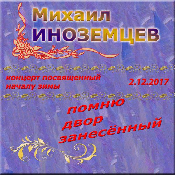 Михаил Иноземцев Помню двор занесенный 2017