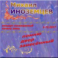 Михаил Иноземцев «Помню двор занесенный» 2017