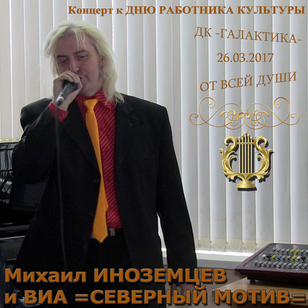 Михаил Иноземцев От всей души 2017