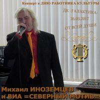 Михаил Иноземцев «От всей души» 2017