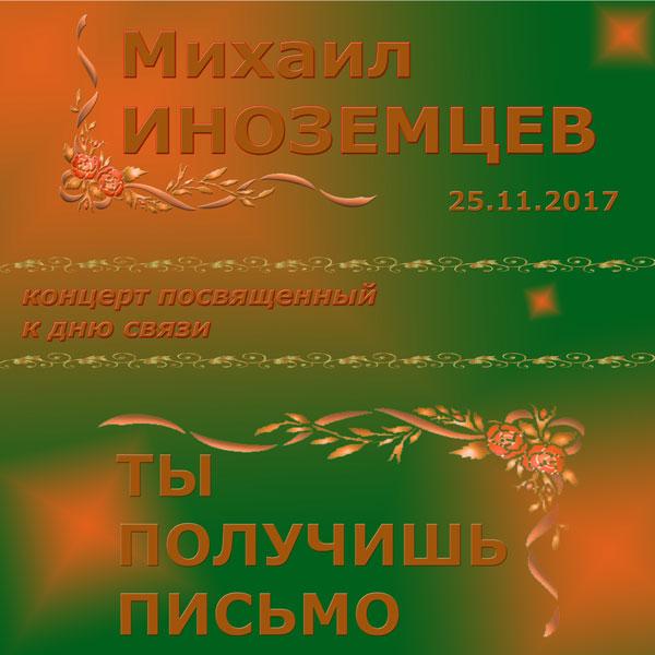 Михаил Иноземцев Ты получишь письмо 2017