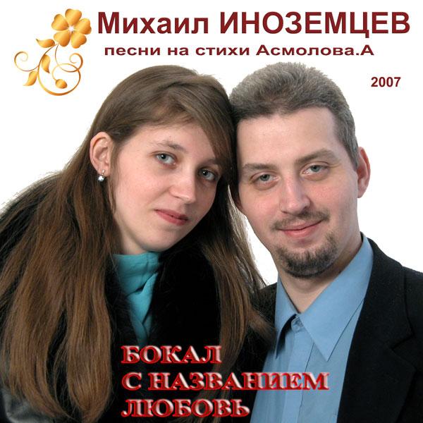 Михаил Иноземцев Бокал с названием любовь 2007