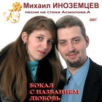 Михаил Иноземцев «Бокал с названием любовь» 2007