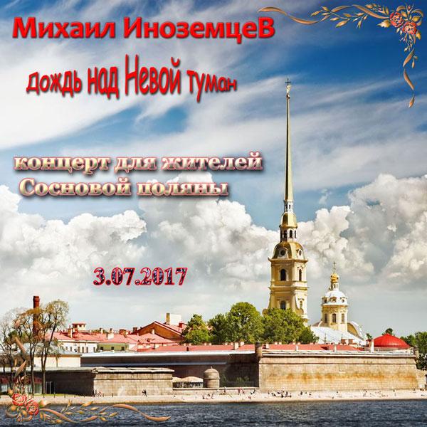 Михаил Иноземцев Дождь над Невой туман 2017