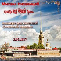 Михаил Иноземцев «Дождь над Невой туман» 2017