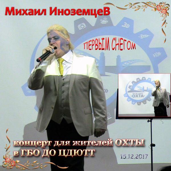 Михаил Иноземцев Первым снегом 2017