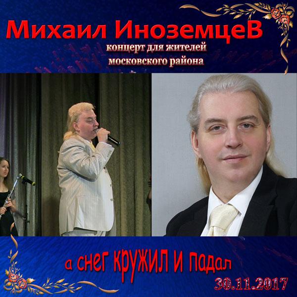 Михаил Иноземцев А снег кружил и падал 2017