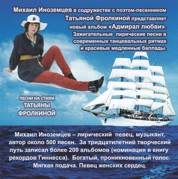 Михаил Иноземцев Адмирал любви 2019 (CD)