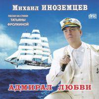 Михаил Иноземцев «Адмирал любви» 2019