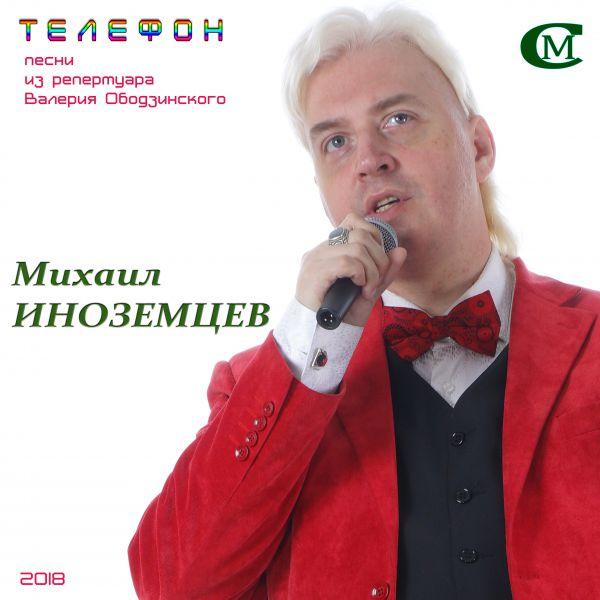 Михаил Иноземцев Телефон 2018