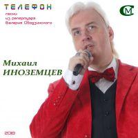 Михаил Иноземцев «Телефон» 2018