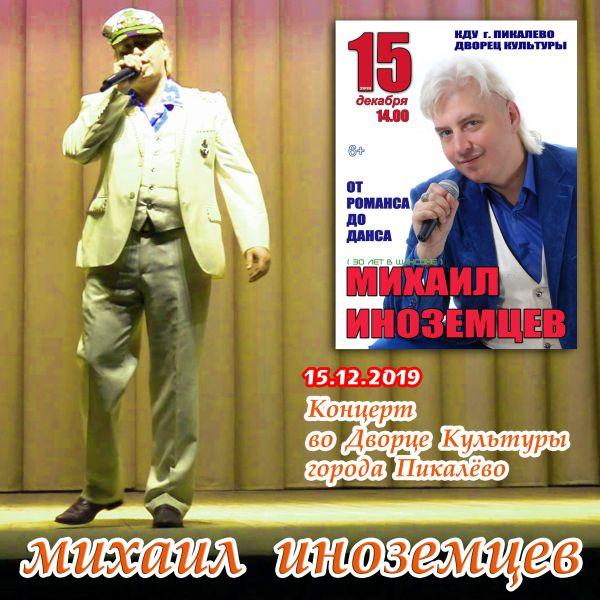 Михаил Иноземцев Концерт в ДК г. Пикалево 2019