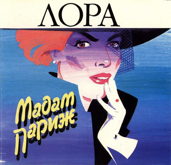 Лора Мадам Париж 1993 (CD)