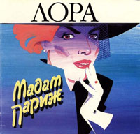 Лора «Мадам Париж» 1993