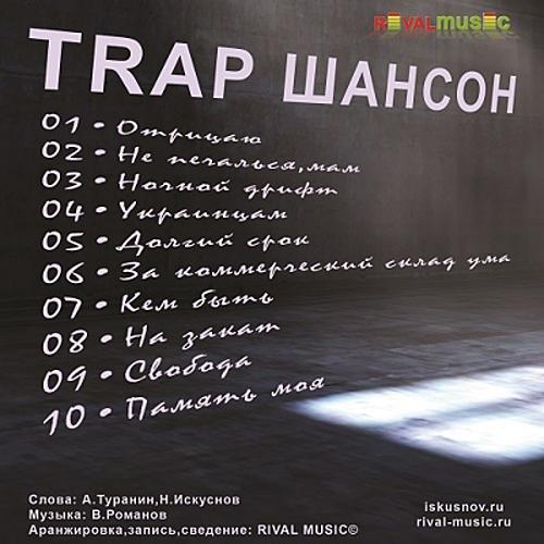 Николай Искуснов TRAP Шансон 2015