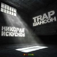 Николай Искуснов «TRAP Шансон» 2015