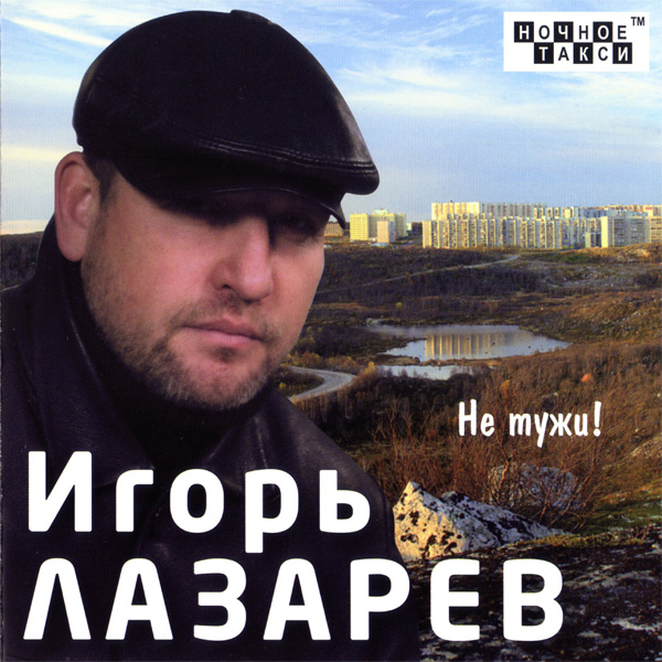 Игорь Лазарев Не тужи! 2012 (CD)