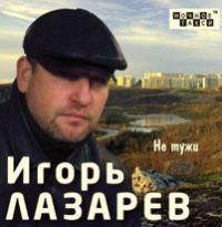 Игорь Лазарев «Не тужи!» 2012