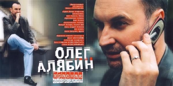 Олег Алябин Красная смородина 2004