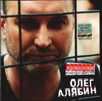 Олег Алябин «Красная смородина» 2004
