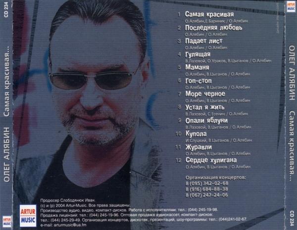Олег Алябин Самая красивая 2004