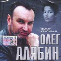Олег Алябин «Самая красивая» 2004
