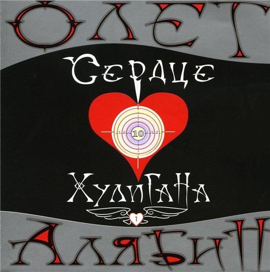 Олег Алябин Сердце хулигана 2002