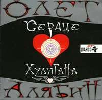 Олег Алябин «Сердце хулигана» 2002