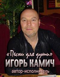 Игорь Камич