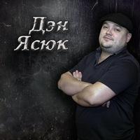 Дэн Ясюк