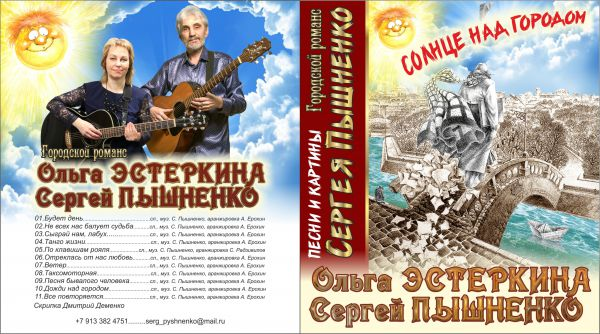 Сергей Пышненко и Ольга Эстеркина Солнце над городом 2019