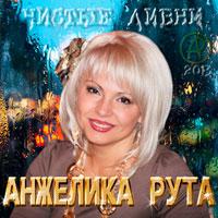 Анжелика Рута «Чистые ливни» 2013