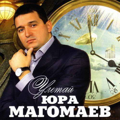 Юрий Магомаев Улетай 2011