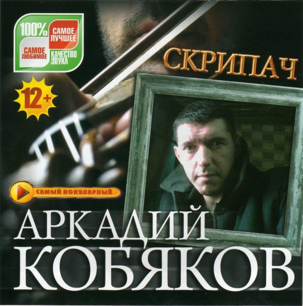 клипы аркадий кобяков все песни