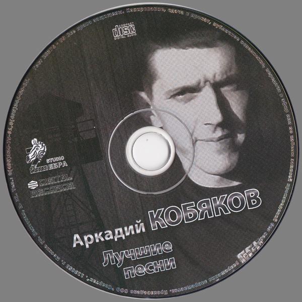 аркадий кобяков мр3 альбом торрент скачать