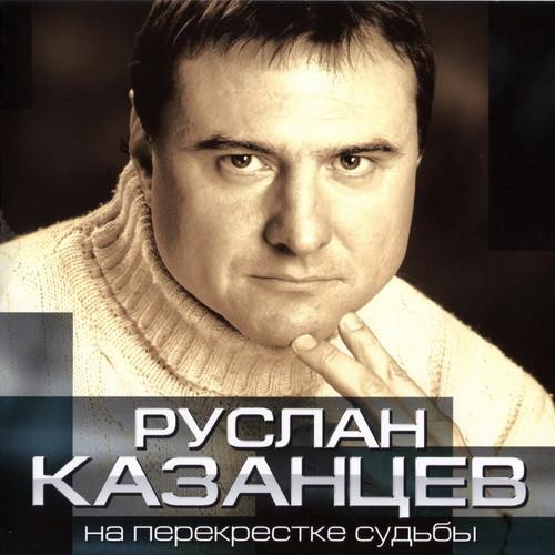 Руслан Казанцев На перекрестке судьбы 2010