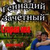 Геннадий Зачетный «Старая ива. Песни в зачёт – 2» 2012