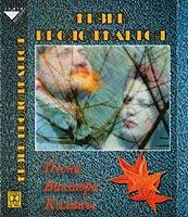 Виктор Калина «Жизнь продолжается» 1996