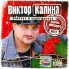 Девочка - проказница (BEST) 2005 (CD)