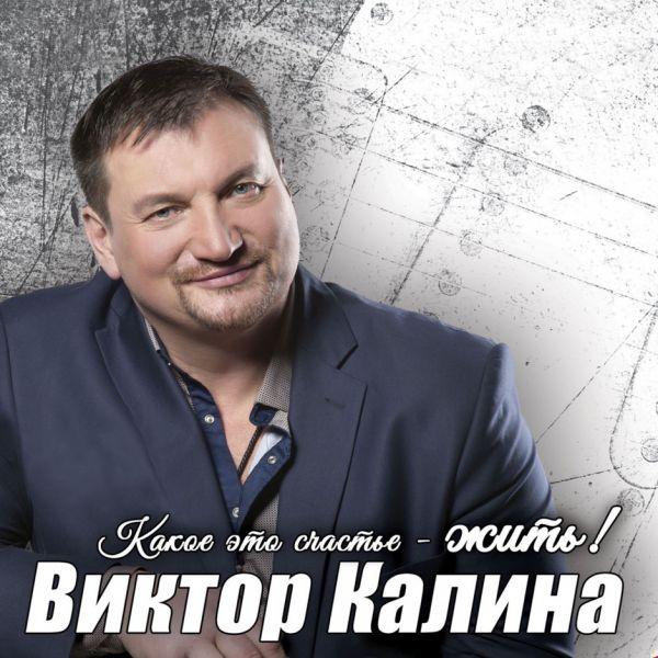 Виктор Калина Какое это счастье - жить! 2019
