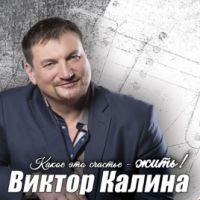 Виктор Калина «Какое это счастье - жить!» 2019
