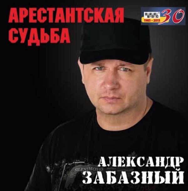 Александр Забазный Арестантская судьба 2015