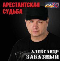 Александр Забазный «Арестантская судьба» 2015
