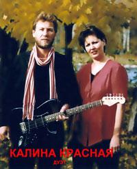 Дуэт Калина красная (С.Кузнецова и В.Калинин)