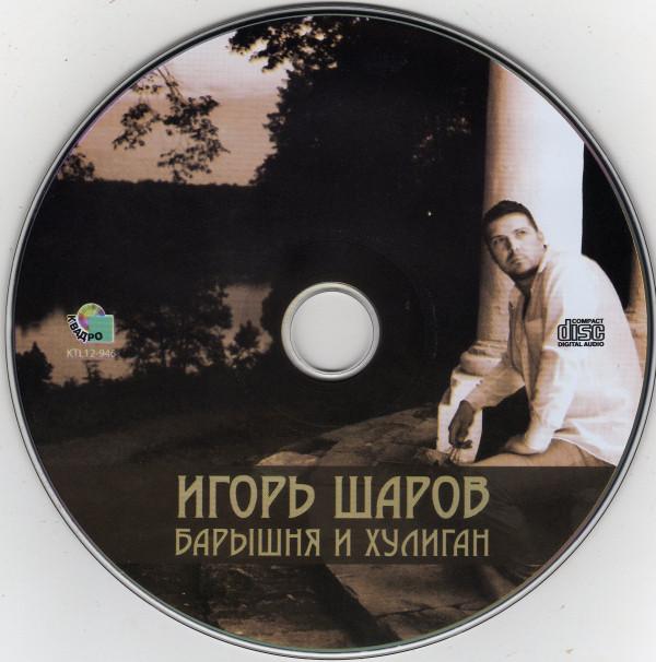 Игорь Шаров Барышня и хулиган 2012