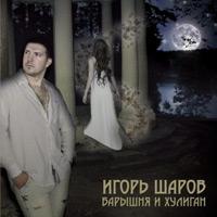 Игорь Шаров «Барышня и хулиган» 2012