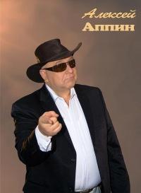 Алексей Аппин