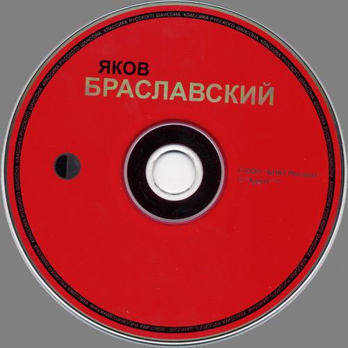 Яков Браславский Серия «Классика русского шансона» MP3 2002